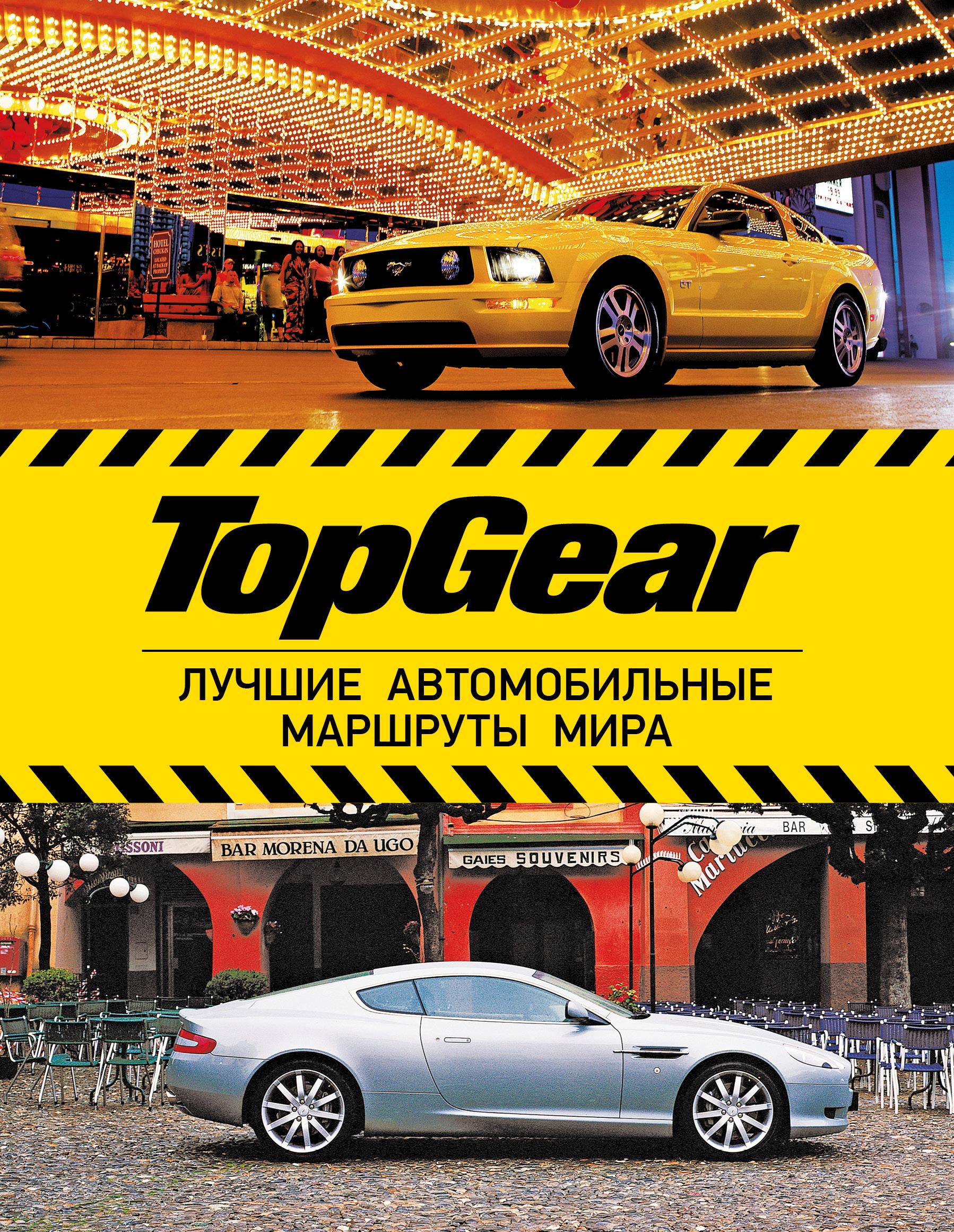 TopGear. Лучшие путешествия