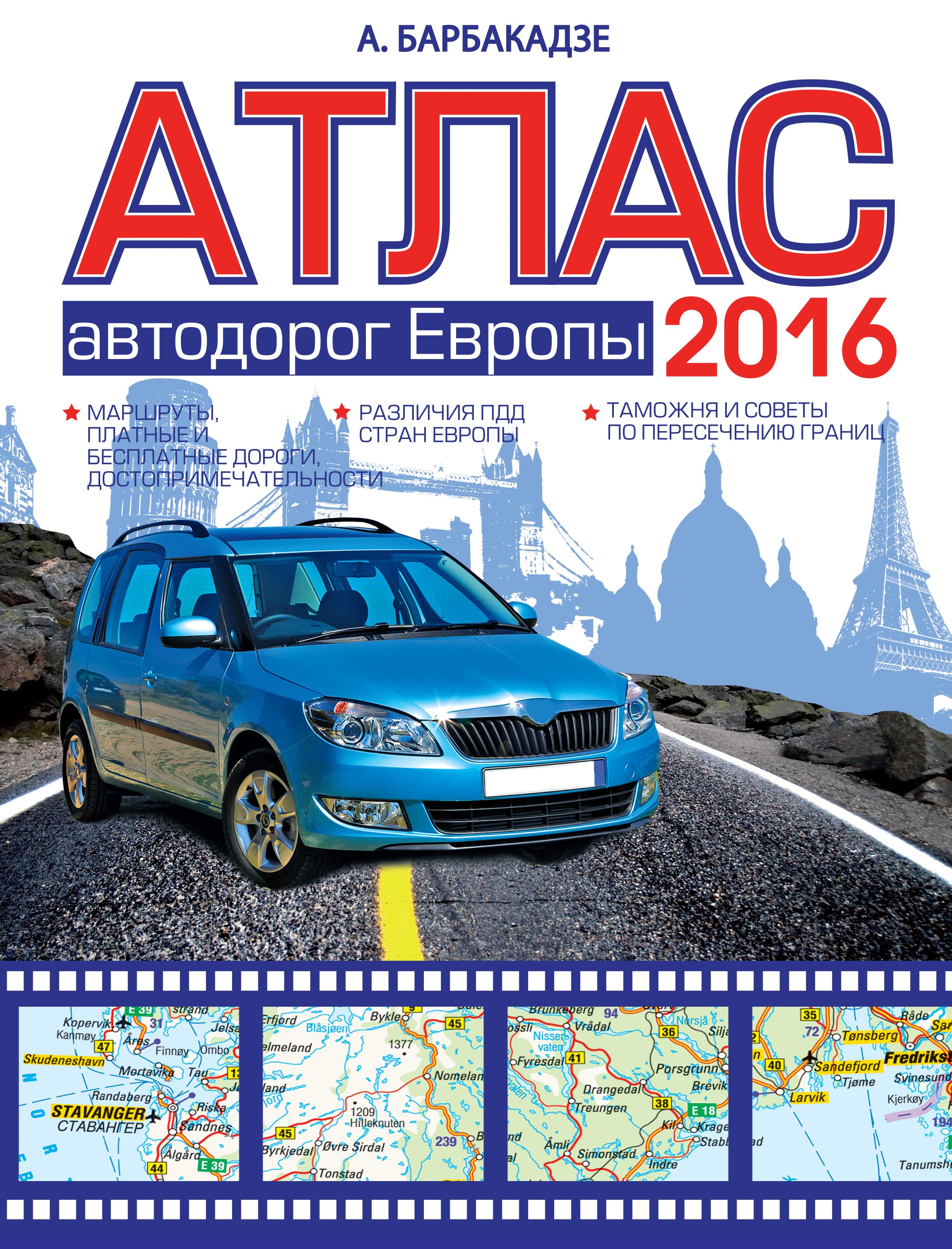 А. Барбакадзе Атлас автодорог Европы 2016 цена