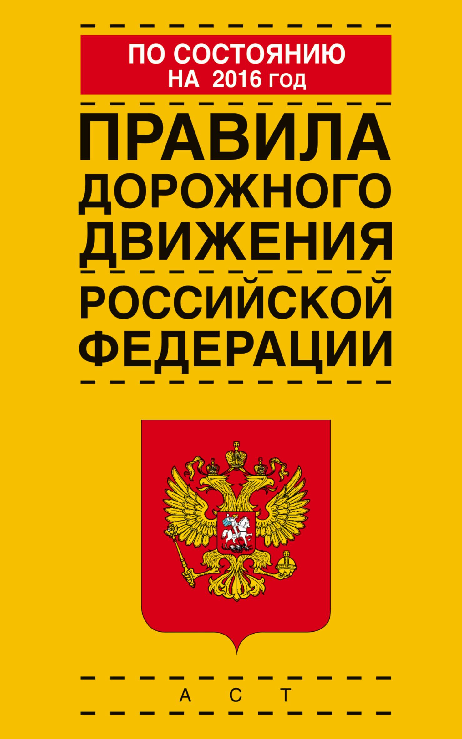 Правила дорожного движения Российской Федерации по состоянию на 2016 год какую машину начинающему водителю недорого