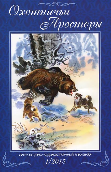 Охотничьи просторы. Альманах, №81 (1), 2015