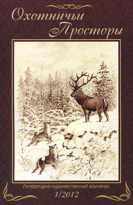 Охотничьи просторы. Альманах, №71 (1), 2012