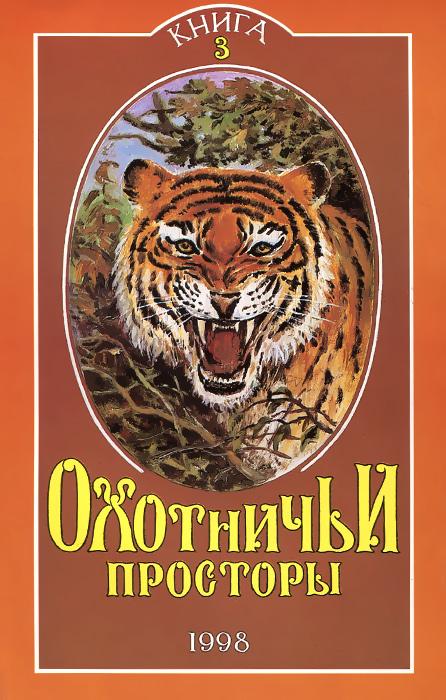 Охотничьи просторы. Альманах, №17 (3), 1998