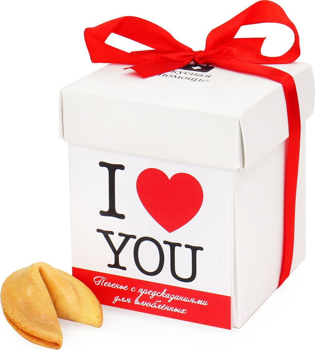 Волшебное печенье Вкусная помощь с предсказаниями Для влюбленных 7 шт4640000277819Волшебное печенье с предсказаниями Вкусная помощь Для влюбленных. Так приятно быть рядом с любимыми! Подарите своему возлюбленному коробочку китайских печений и время, проводимое вместе, станет еще романтичнее и веселее.В коробке 7 печений с предсказаниями – хватит на двоих! Предсказания наполнены восторженными любовными посланиями. С древних времен люди любят всяческие предсказания. Особенно приятно получать пророчества на любовную тематику! Влюбленных всегда интересует, что ждет в будущем.Печенья с предсказаниями это своеобразная игра – разламывать новую печеньку всегда волнительно: что же попадется на этот раз? Наши предсказания все хорошие, поэтому вы можете с радостным ликованием ожидать его исполнения.