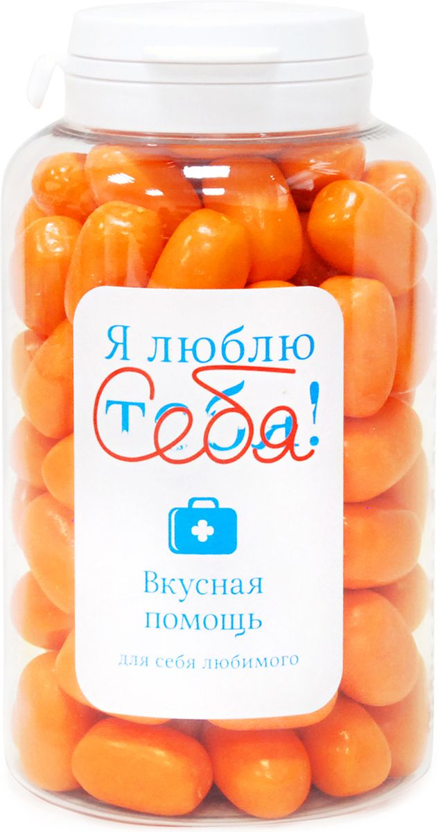 Конфеты Вкусная помощь Я люблю себя, 250 мл4680016270114Жевательный мармелад Драже апельсиновое был выбран в качестве наполнителя Для себя любимого не случайно! Потому что оранжевый цвет, цвет апельсина, играет значимую роль в хромотерапии.Так, оранжевый цвет очищает вас от мучительных ощущений, а так же помогает бороться с досадными событиями жизни, например, разрыв отношений или очередная внезапная сессия! С кем-то поссорились? Не можете простить обидчика? Созерцание оранжевого цвета поможет вам в прощении. А представьте, что будет если съесть оранжевую конфету?Банка Для Себя Любимого зарядит энергией на весь день! При этом делиться с окружающими и не обязательно, так и объясняйте близким: Банка моя, Для себя любимого!. Они поймут ;)Срок годности: 18 месяцев