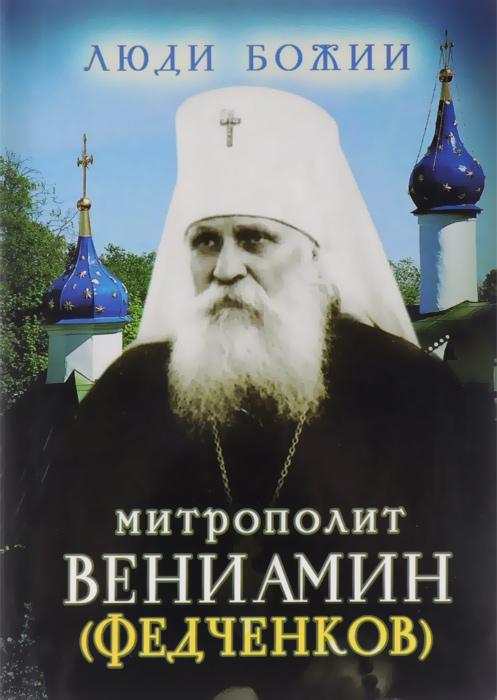Митрополит Вениамин (Федченков) сингх х великий йогин шри шивабалайоги махарадж жизнь духовный путь наставления по практике