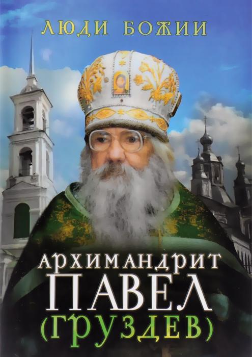 Архимандрит Павел (Груздев) павел когоут такая любовь