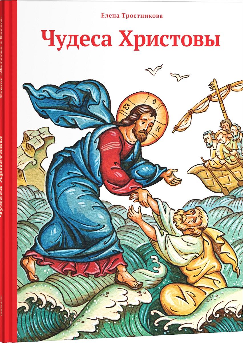 Zakazat.ru: Чудеса Христовы. Елена Тростникова