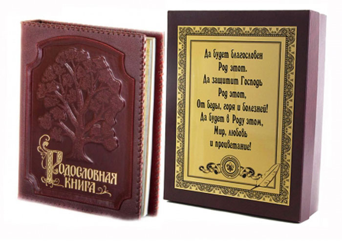 Родословная книга Город Подарков Изысканная, в футляре, цвет: бордовый книга родословная купить в екатеринбурге