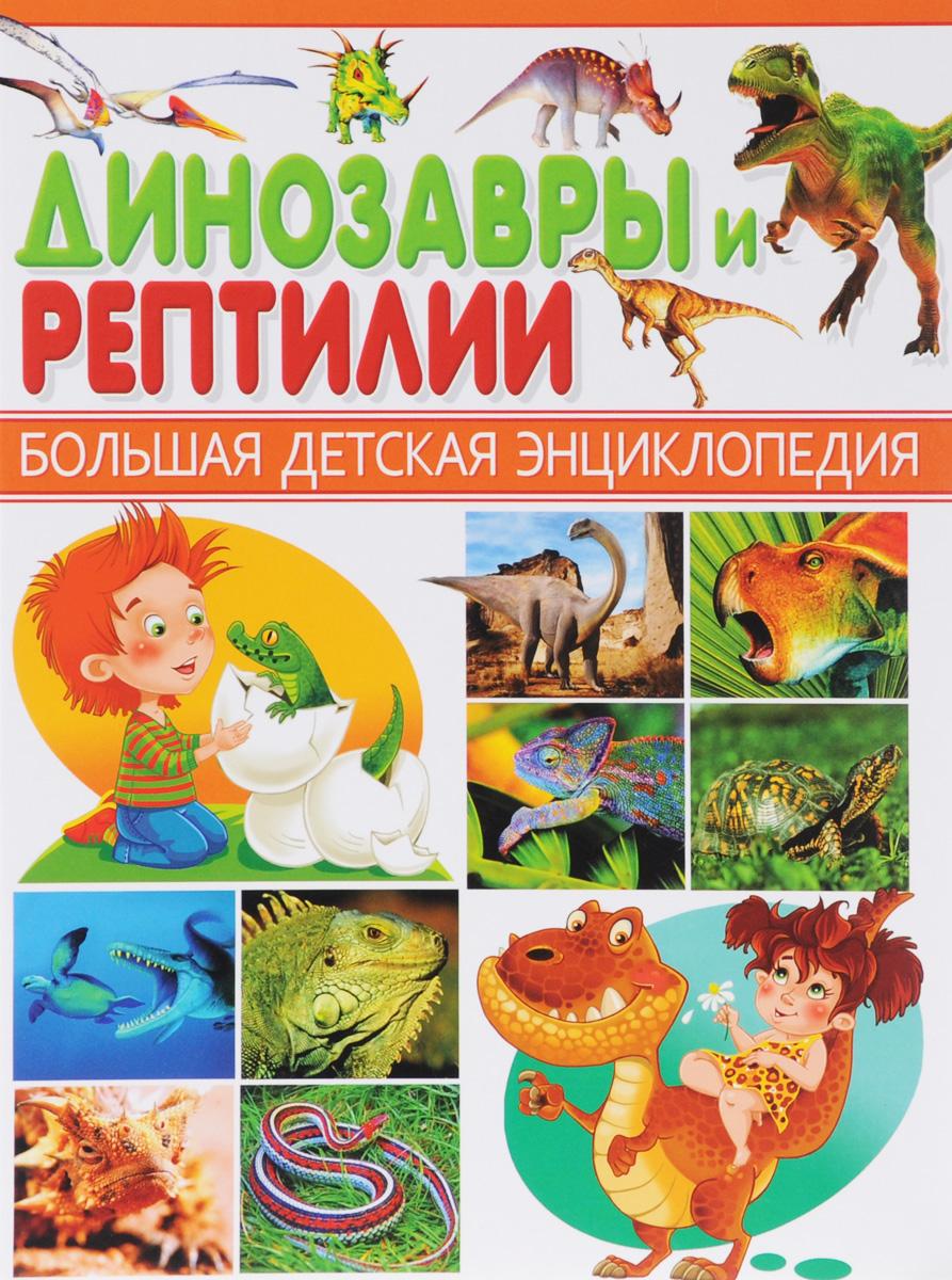 Динозавры и рептилии. Большая детская энциклопедия энциклопедия детская поезда