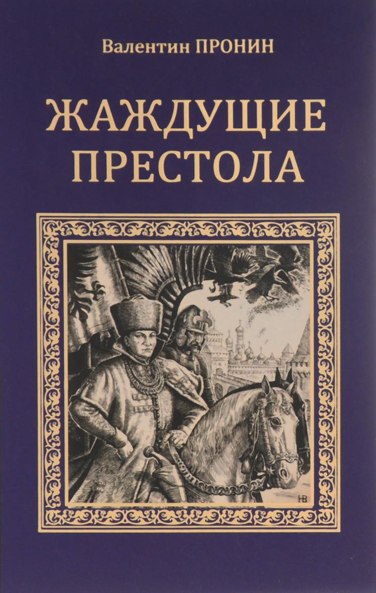 Жаждущие престола мордовцев лжедмитрий