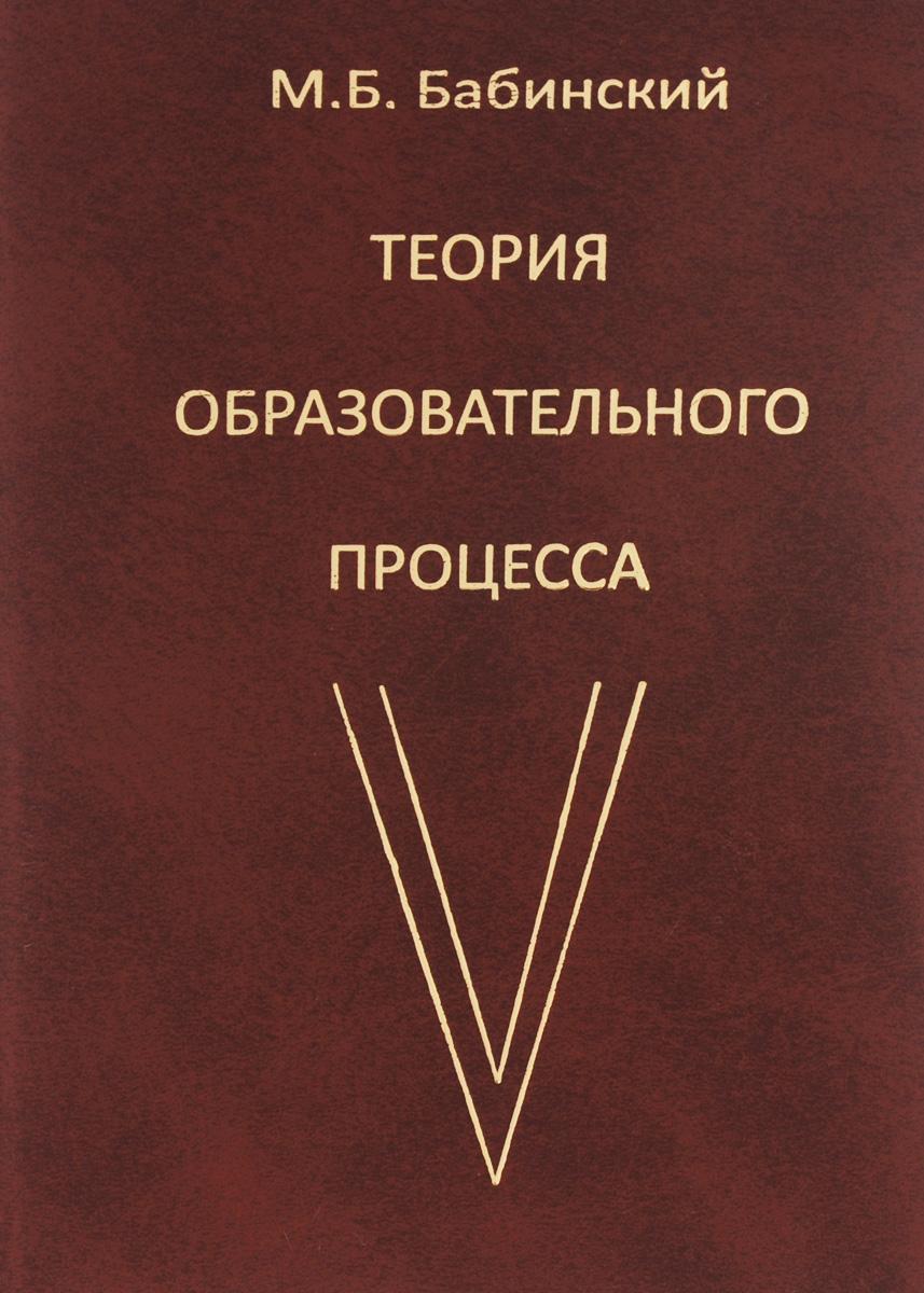 М. Б. Бабинский Теория образовательного процесса айгнер м комбинаторная теория