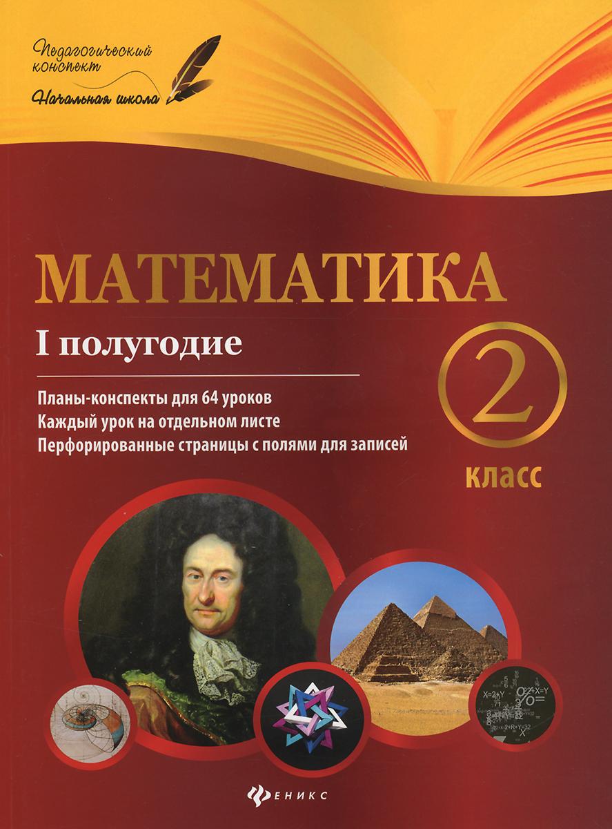 Математика. 2 класс. 1 полугодие. Планы-конспекты уроков. М. А. Володарская, Е. М. Пилаева