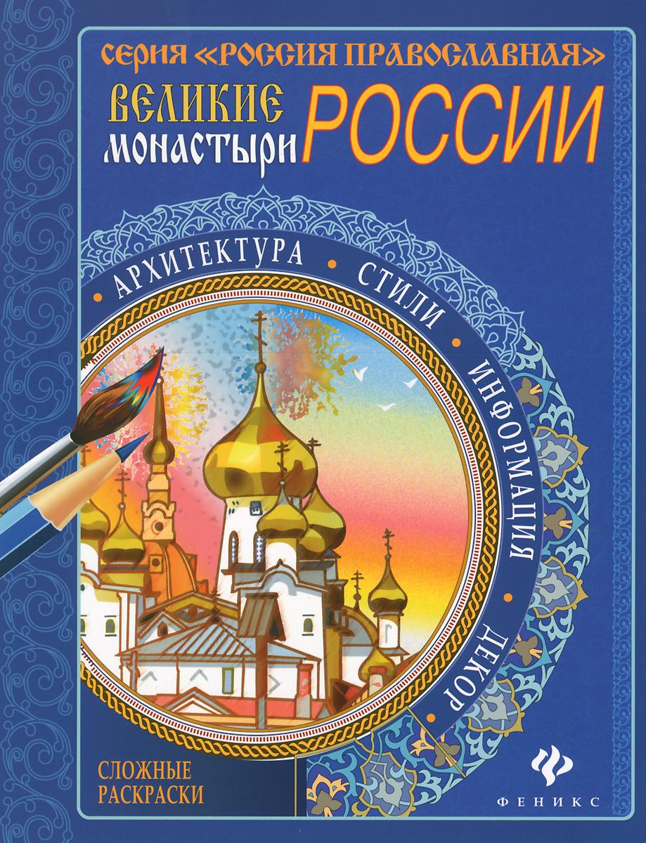 Великие монастыри России. Раскраска великие имена россии