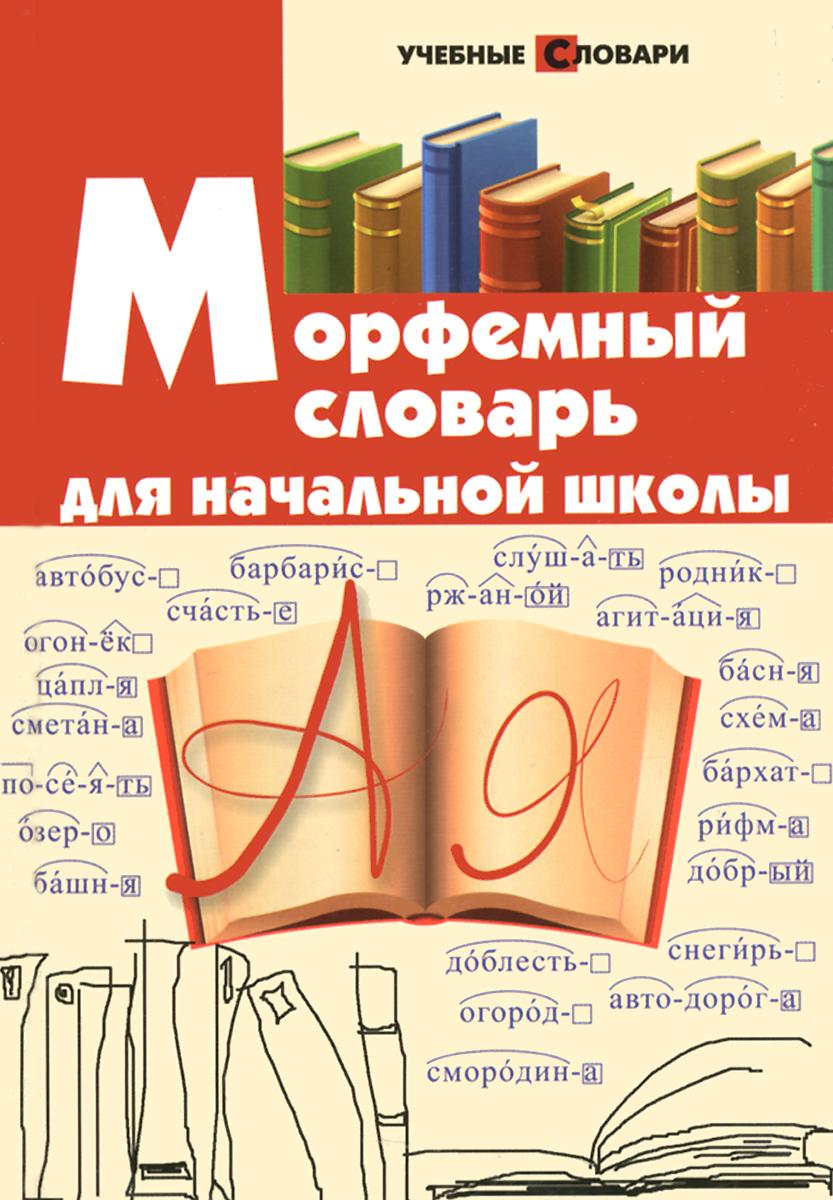 И. В. Елынцева Морфемный словарь для начальной школы здравствуйте имя существительное т рик