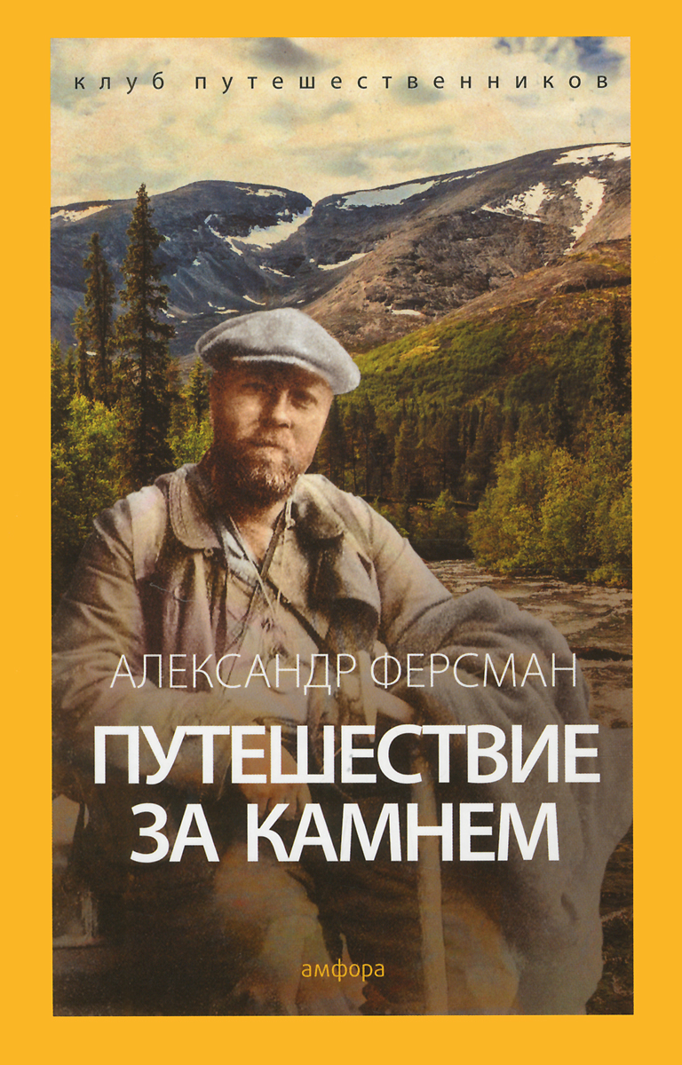Александр Ферсман Путешествие за камнем александр ферсман занимательная минералогия