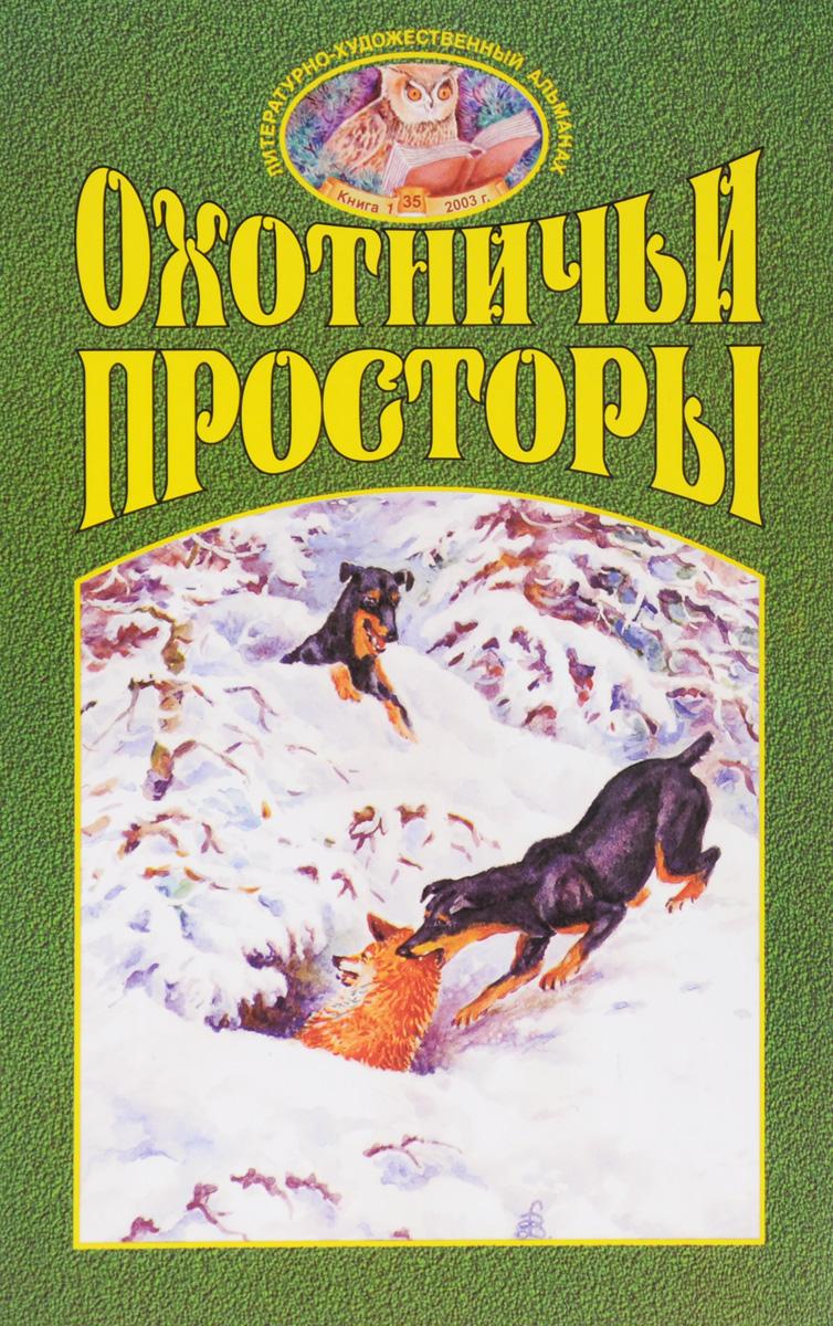 Охотничьи просторы. Альманах, №35(1), 2003