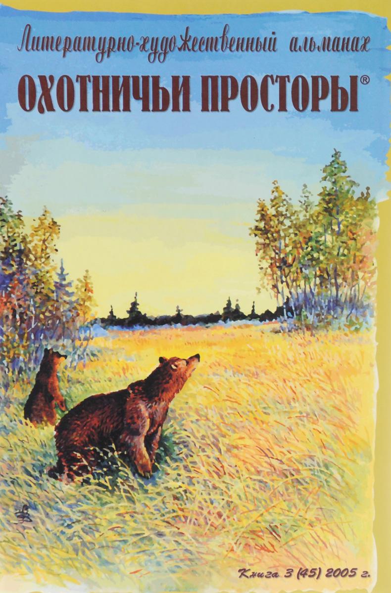 Охотничьи просторы. Альманах, №45(3), 2005
