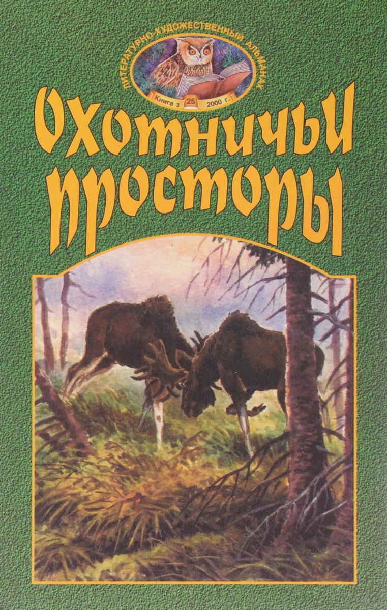 Охотничьи просторы. Альманах, №25(3), 2000