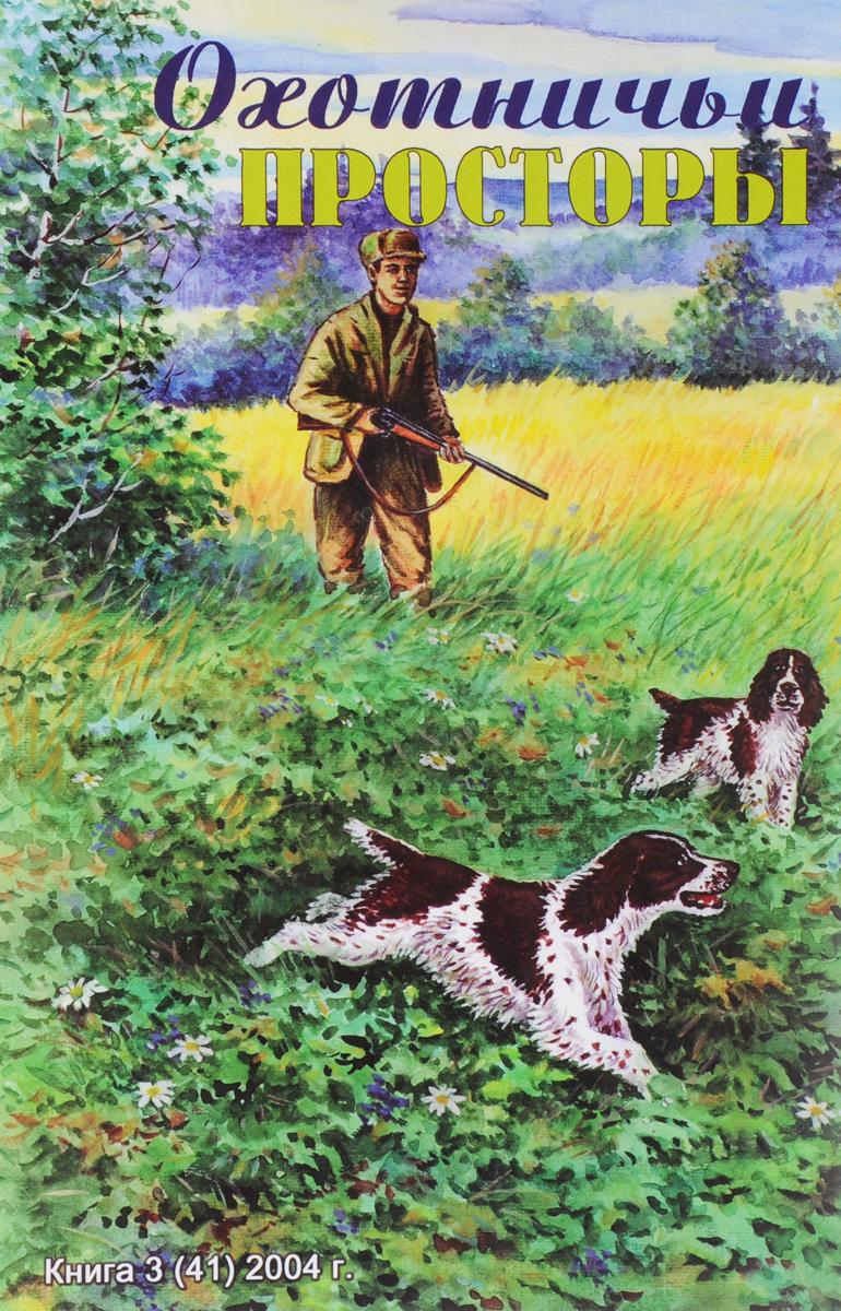 Охотничьи просторы. Альманах, №41(3), 2004