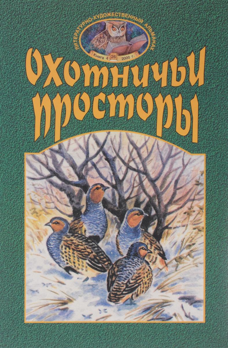 Охотничьи просторы. Альманах, №26(4), 2000