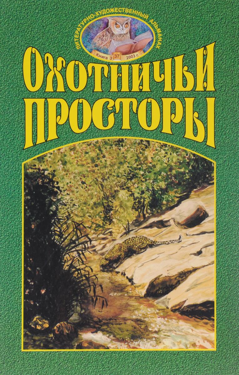 Охотничьи просторы. Альманах, №37(3), 2003