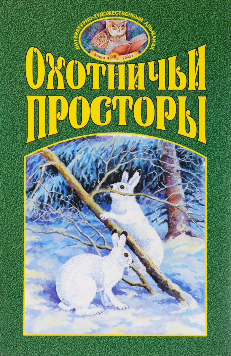 Охотничьи просторы. Альманах, №38(4), 2003