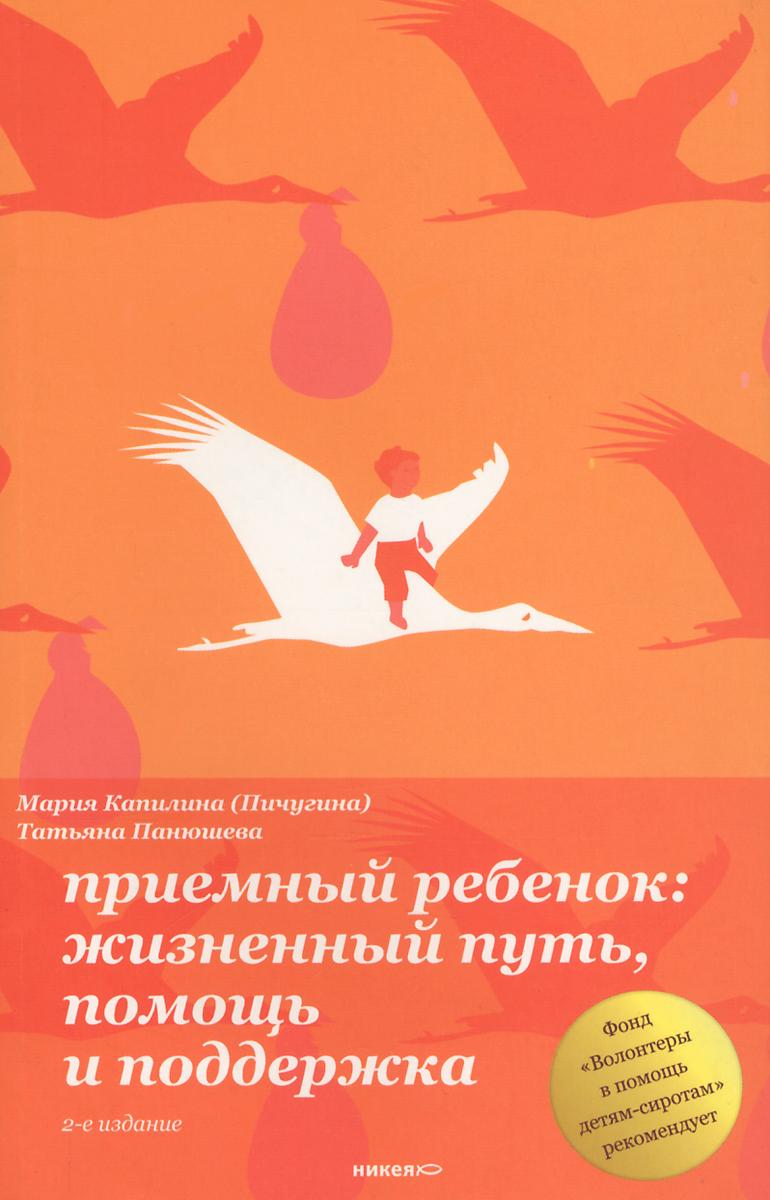 Zakazat.ru: Приемный ребенок. Жизненный путь, помощь и поддержка. Мария Капилина (Пичугина), Татьяна Панюшева