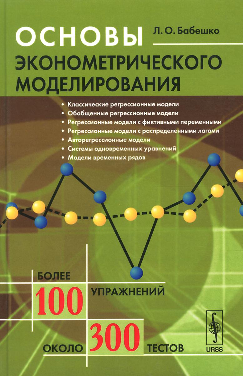 Zakazat.ru: Основы эконометрического моделирования. Учебное пособие. Л. О. Бабешко