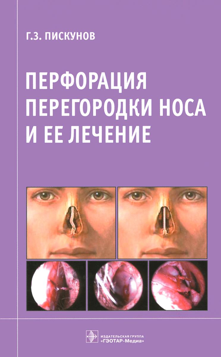 Г. З. Пискунов Перфорация перегородки носа и ее лечение