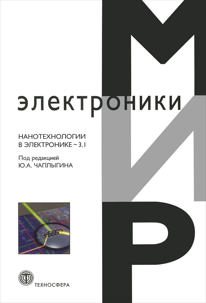 Мир электроники. Нанотехнологии в электронике-3.1 нанотехнологии в электронике выпуск 2