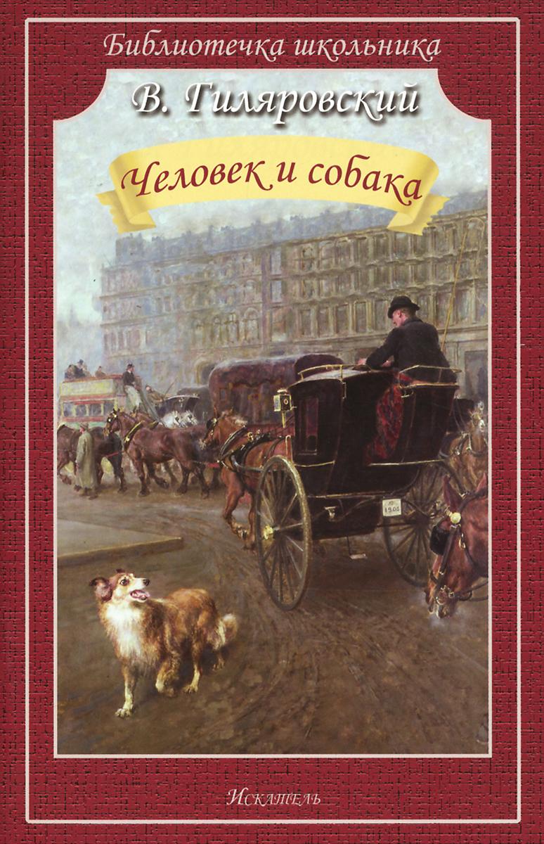 В. Гиляровский Человек и собака знаменитости в челябинске