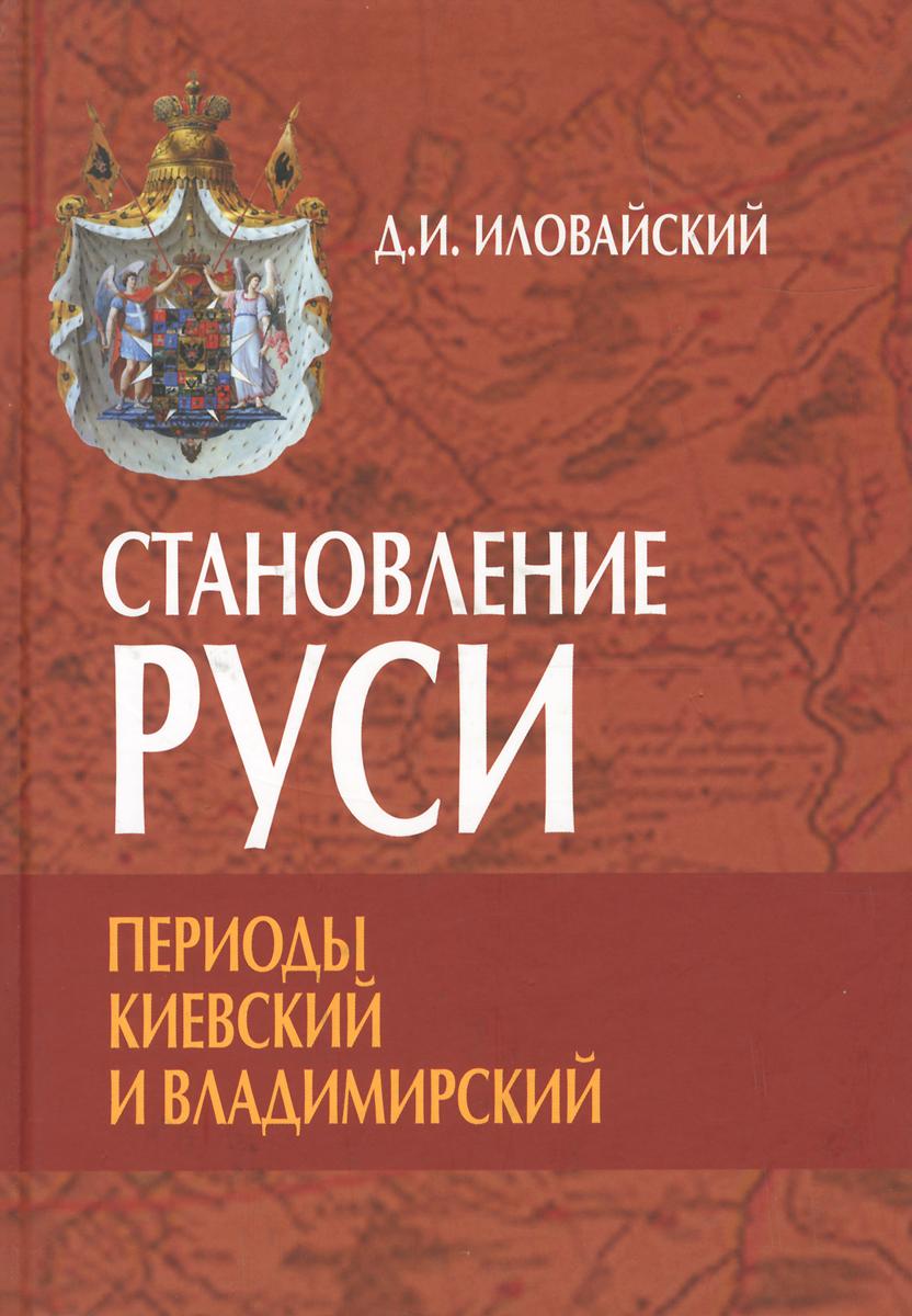 Д. И. Иловайский Становление Руси. Периоды Киевский и Владимирский
