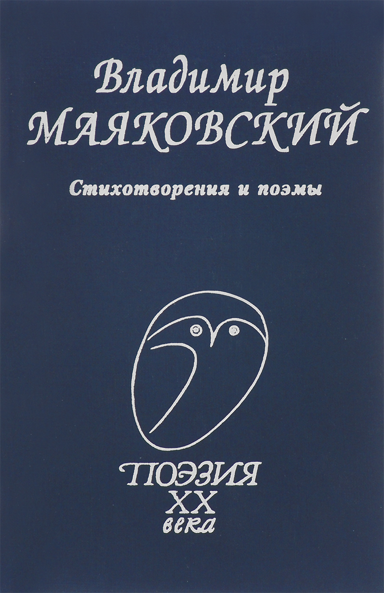 Владимир Маяковский Владимир Маяковский. Стихотворения и поэмы владимир булатов русский север