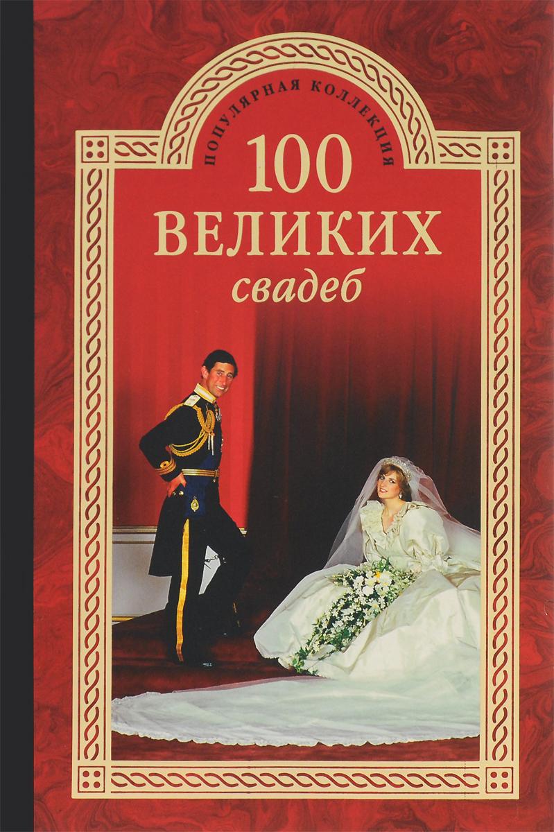 Zakazat.ru 100 великих свадеб. Е. В. Прокофьева, М. В. Скуратовская