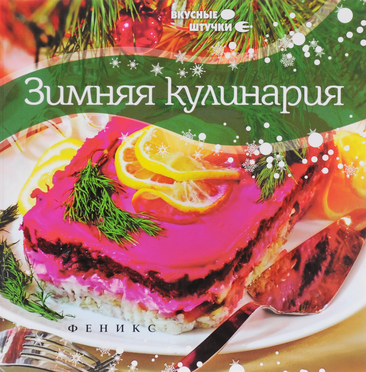 Мила Солнечная Зимняя кулинария книги эксмо все блюда для поста