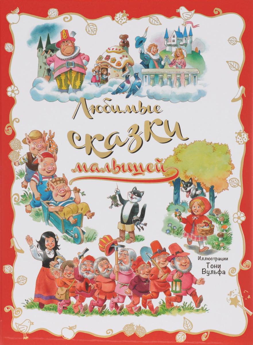 Любимые сказки малышей бабенко в редкие птицы россии по страницам красной книги