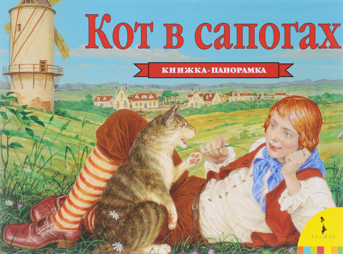 купить Кот в сапогах. Книжка-панорамка по цене 285 рублей