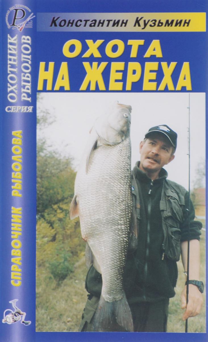 Охота на жереха. Константин Кузьмин