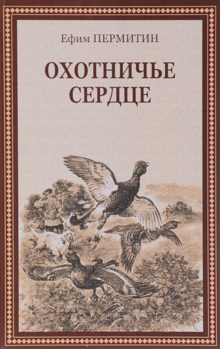 Ефим Пермитин Охотничье сердце
