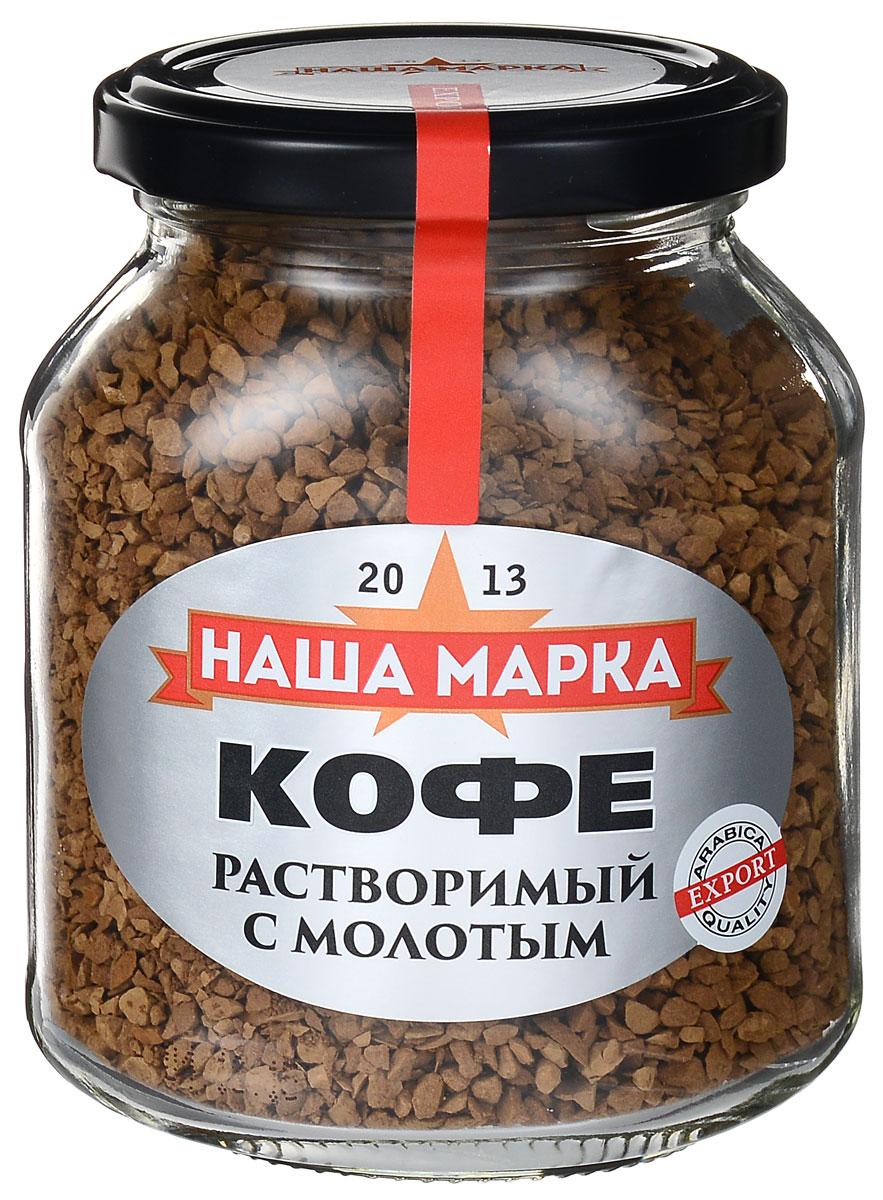 Главкофе Наша Марка кофе растворимый, 80 г4670016470553Главкофе Наша Марка - напиток высшего качества, изготовленный из зерен бразильской арабики. Эксперты отобрали лучшие кофейные зерна и приготовили их в строгом соответствии с традиционной рецептурой. Вот почему этот кофе с его деликатным,насыщенным вкусом стал любимым для миллионов россиян.