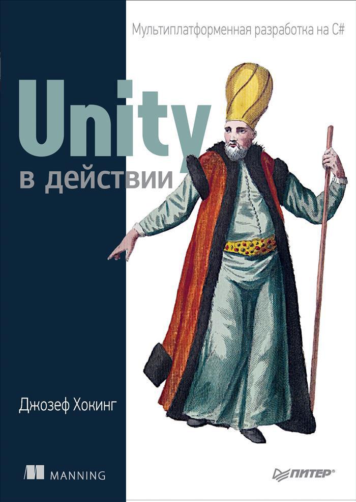 Джозеф Хокинг Unity в действии. Мультиплатформенная разработка на C# unity 3 x游戏开发实例 游戏设计与开发技术丛书
