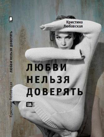 Кристина Любавская Любви нельзя доверять цена