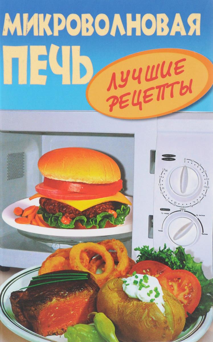 Микроволновая печь. Лучшие рецепты отсутствует лучшие рецепты овощная и грибная пицца