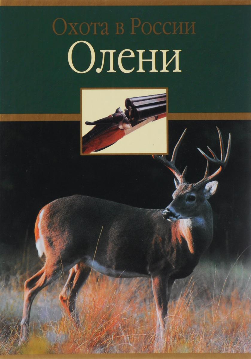 Олени. Ф. А. Руденко, В. Ю. Семашко