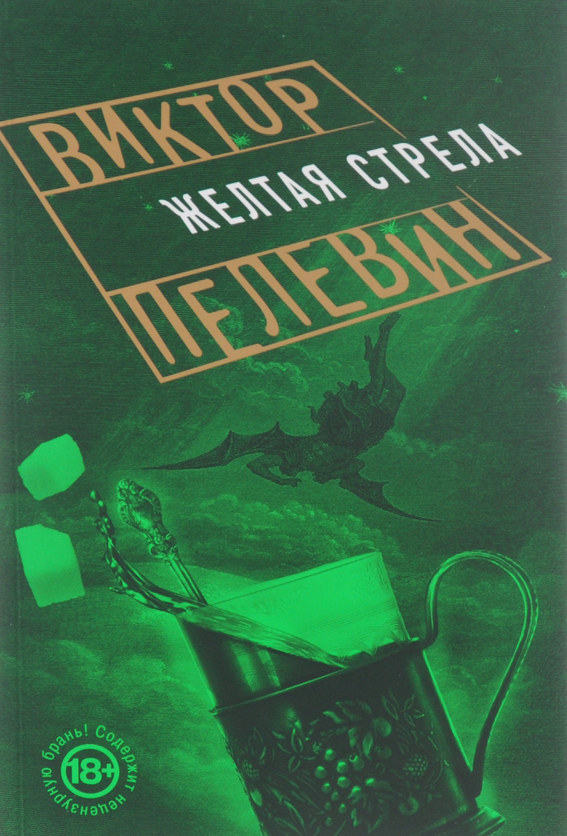 Виктор Пелевин Желтая стрела