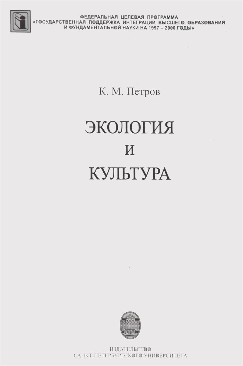 К. М. Петров Экология и культура. Учебное пособие