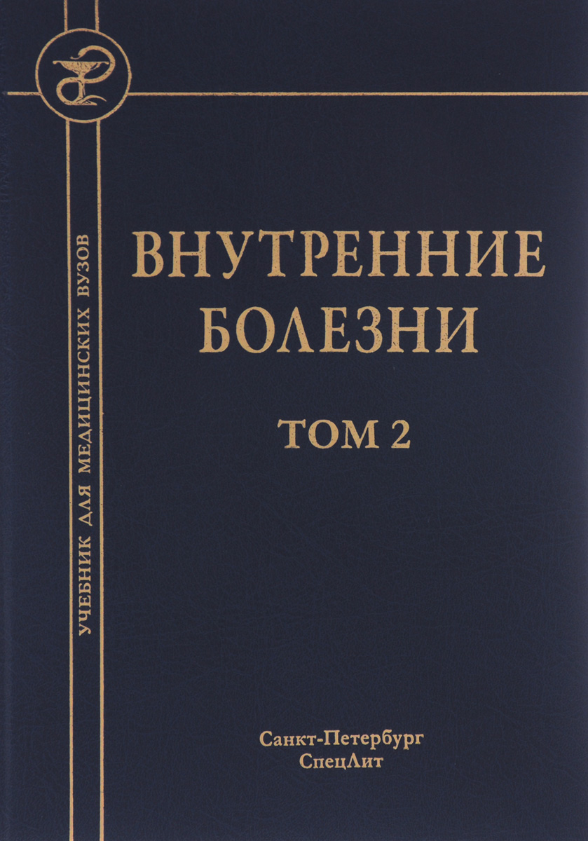 Внутренние болезни. Учебник. В 2 томах. Том 2