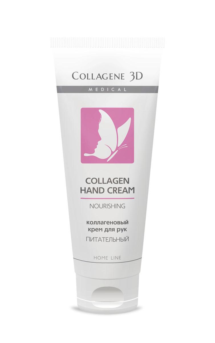 Medical Collagene 3D Крем для рук Питательный, 75 мл15009Благодаря нежирной текстуре, крем быстро впитывается, оставляя приятные ощущения. Регулярное применение крема придает мягкость и гладкость коже, дарит рукам ухоженный вид.