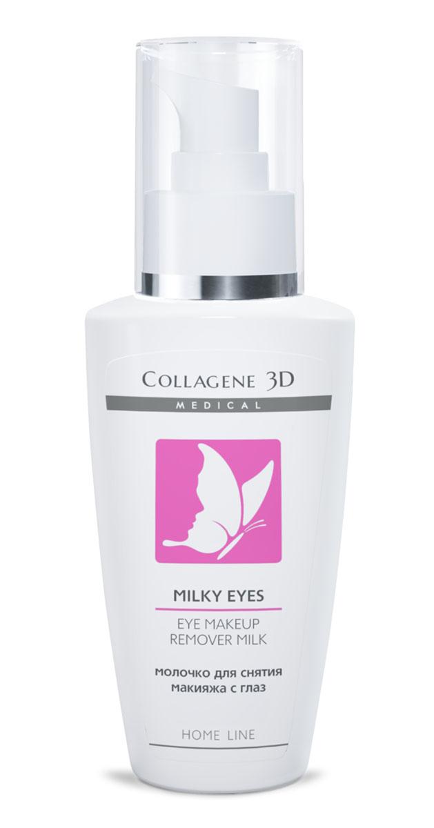 Medical Collagene 3D Молочко очищающее для глаз Milky Eyes, 125 мл16002Деликатное снятие макияж с ресниц и чувствительной кожи вокруг глаз. Может применяться при ношении контактных линз.