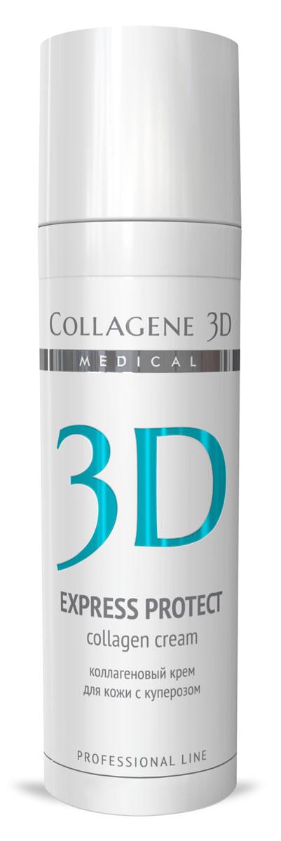 Medical Collagene 3D Крем-эксперт коллагеновый для лица профессиональный Express Protect, 30 мл крем medical collagene 3d collagen day cream perfect lift 30 мл
